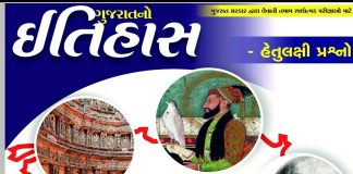 History of Gujarat Indian Constitution E-Book