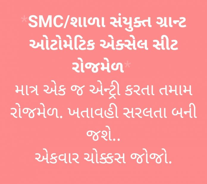 SMC AUTOMATIC ROJMEL AND KHTAVAHI EXCEL FILE DOWNLOAD KARO