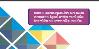 SSC Exam 2021 IMP Question Bank SOCIAL SCIENCE » MaruGujarat