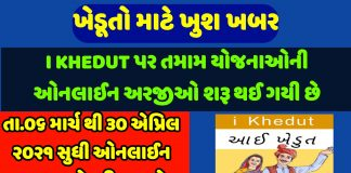 iKhedut Apply For Various Scheme 2021 » MaruGujaratDesi