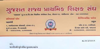 Education latest news information » MaruGujaratDesi