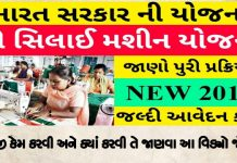 Free Sewing Machine Scheme in Gujarat