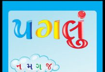 Paglu Book Ni PDF File Download » MaruGujaratDesi